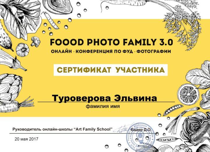 Туроверова Эльвина Вадимовна (1)